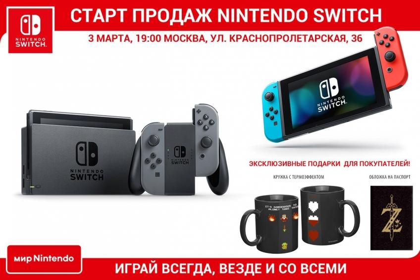 В реализацию вышла гибридная игровая приставка Nintendo Switch