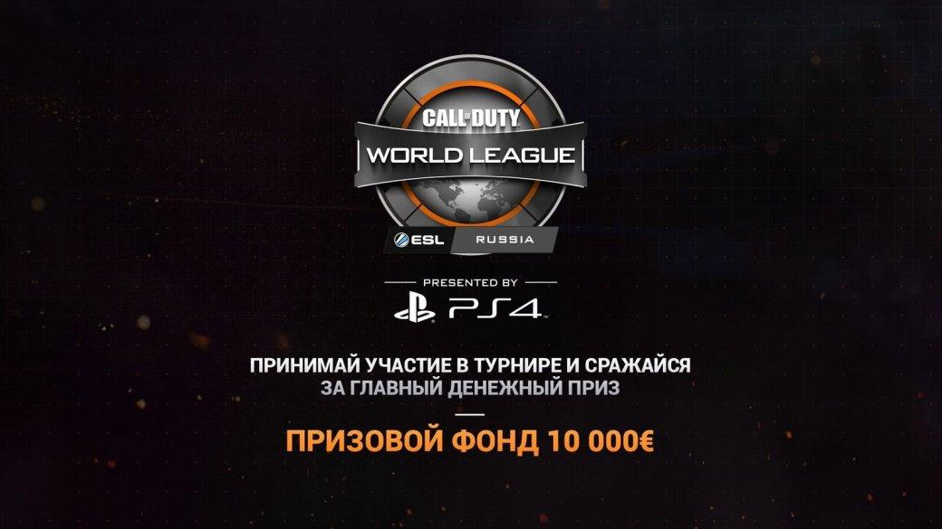 Call of Duty World League проведет первый региональный турнир в России - Изображение 1