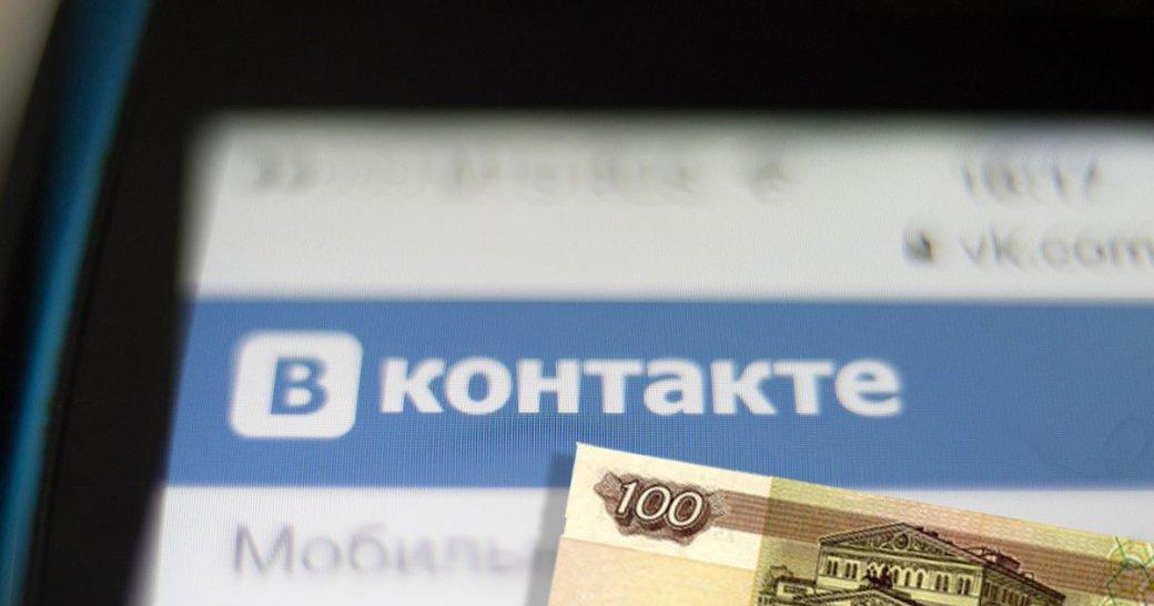 «ВКонтакте» разрешила переводить деньги пабликам - Изображение 1