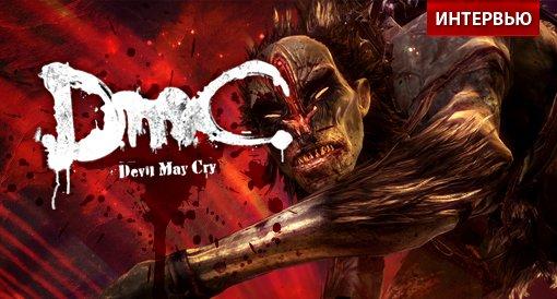 DmC: Devil May Cry. Интервью с разработчиками. - Изображение 1