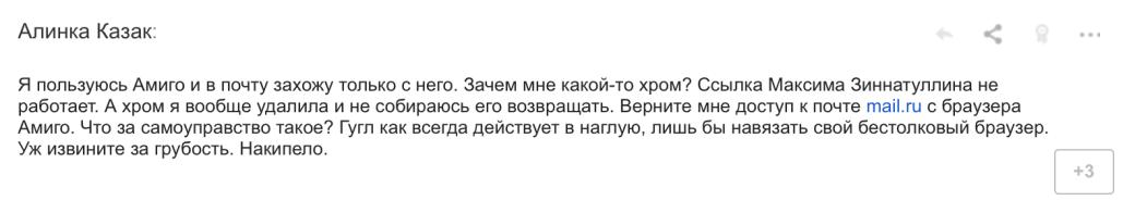 «Амиго» сломался и не пускает в «Одноклассники», а виноват Google - Изображение 9
