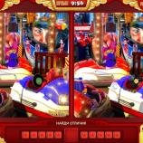 Скриншот Шоу спрятанных предметов – Изображение 3