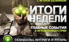 Итоги недели. Выпуск 20 - с Игорем Белкиным