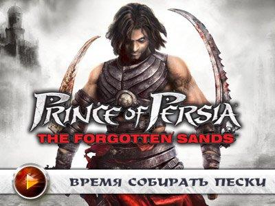 Prince of Persia: The Forgotten Sands. Видеопревью