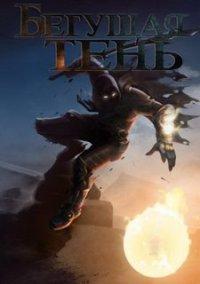 Бегущая Тень – фото обложки игры