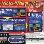 Скриншот Cyber Drive Zoids – Изображение 2