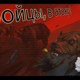 Скриншот World in Conflict: Soviet Assault – Изображение 6
