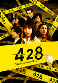 428: Shibuya Scramble – фото обложки игры