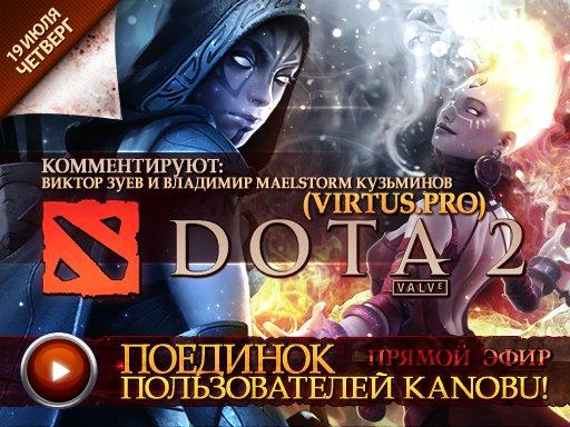 Поединок пользователей Kanobu в Dota2! (запись 19.07.2012)