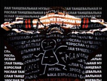 Между хаусом иАУЕ. Рецензия наальбом Славы КПСС (Гнойный)— «Взрослая танцевальная музыка»