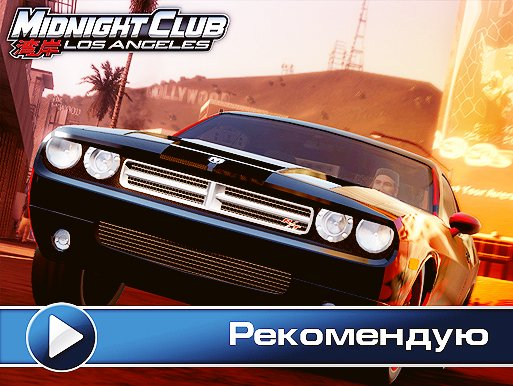 Рекомендую! Midnight Club Los Angeles. А зачем нам Underground 3?