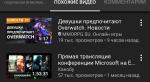 Где лучше смотреть стримы: Twitch против YouTube. - Изображение 6