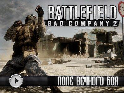 Battlefield: Bad Company 2. Геймплей