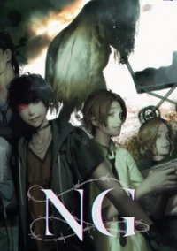 NG – фото обложки игры