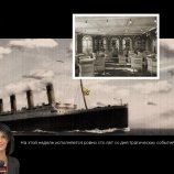 Скриншот 1912 Титаник. Уроки прошлого – Изображение 1