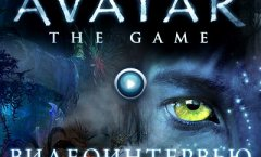Avatar: The Game. Видеоинтервью