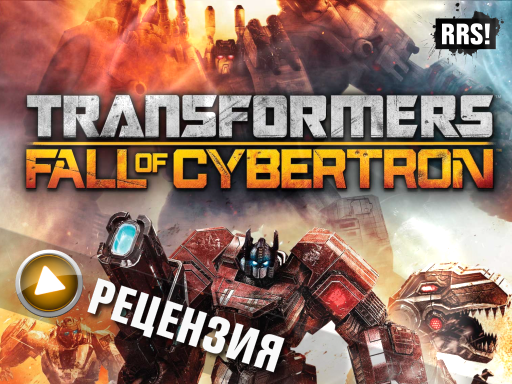 Видео-рецензия Transformers: Fall of Cybertron
