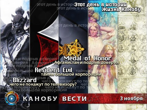 Канобу-вести (03.11.2010)
