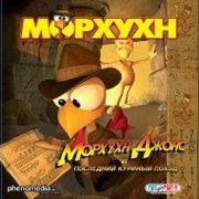 Moorhuhn Adventure: Der Schatz des Pharao – фото обложки игры