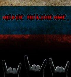 Всё о русском роке