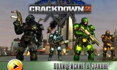 Crackdown 2. Видеопревью
