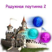Радужная паутинка 2 – фото обложки игры