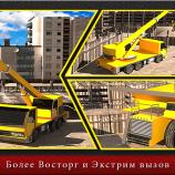 Скриншот Construction Truck Simulator – Изображение 4