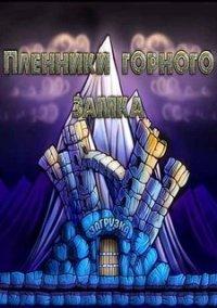 Пленники горного замка – фото обложки игры