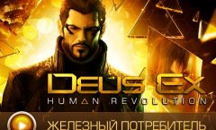 Deus Ex: Human Revolution. Видеорецензия