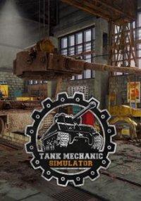 Tank Mechanic Simulator – фото обложки игры