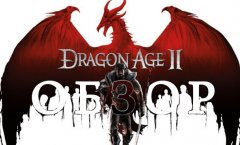 Обзор Dragon Age II
