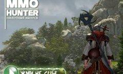 MMO-Hunter. Новости из мира онлайн игр_Пилотка!