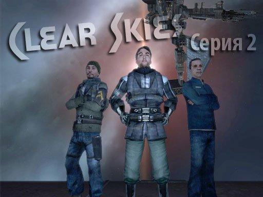 Clear Skies — Серия 2
