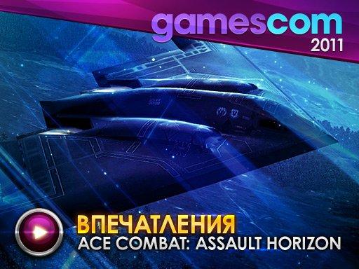 Дневники GamesCom-2011. Ace Combat: Assault Horizon