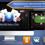 Скриншот World Poker Club – Изображение 5