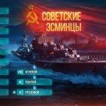 Скриншот World of Warships – Изображение 81