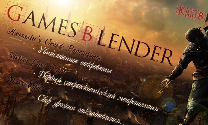 3DNews | GamesBlender №5.