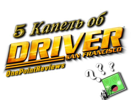 5 капель об Driver: San Francisco