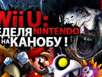 Неделя Nintendo на Канобу! Анбоксинг консоли Wii U