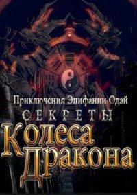 Секреты Колеса Дракона – фото обложки игры