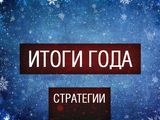 Итоги 2011 Года: Стратегии