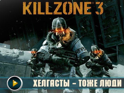 Killzone 3. Видеоинтервью