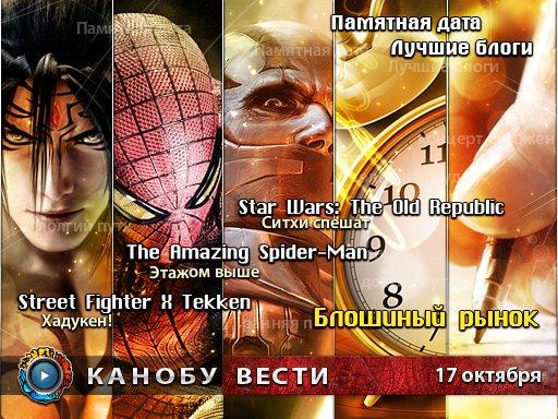 Канобу-вести (17.10.2011)