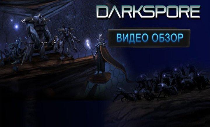 Видео-обзор Darkspore