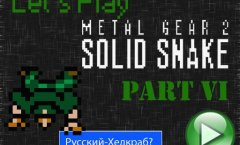 Lets Play Metal Gear 2. Часть 6