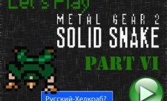 Lets Play Metal Gear 2. Часть 6