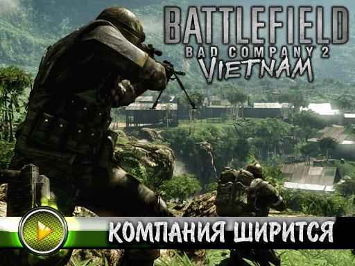 Battlefield: Bad Company 2 - Vietnam. Тизер