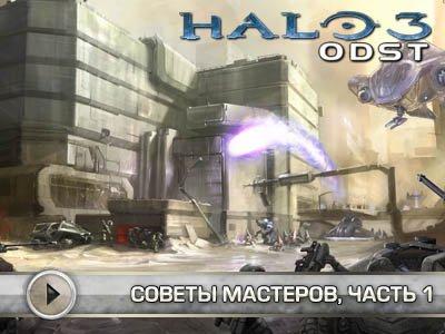 Halo 3: ODST. Видеосоветы и подсказки