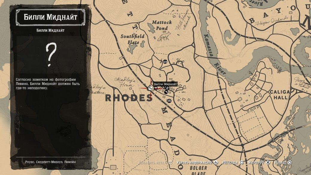Гайд. Где найти всех легендарных стрелков вRed Dead Redemption2 | Канобу - Изображение 4948
