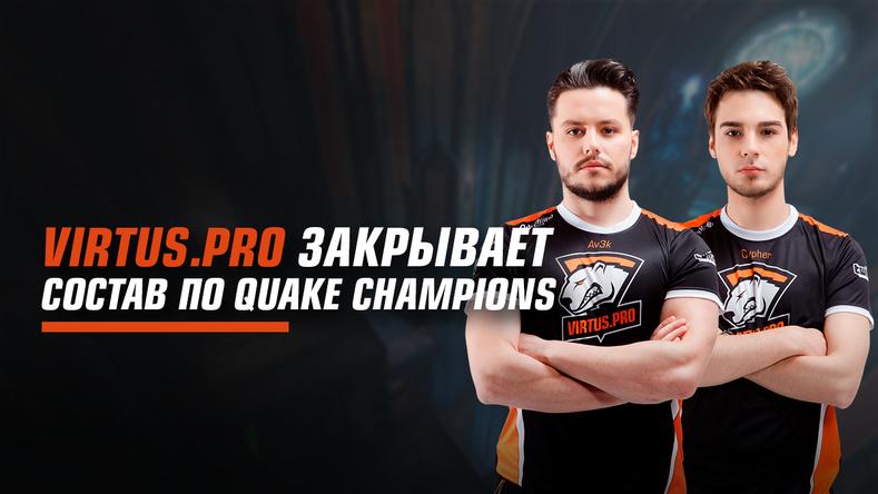На дальнейших перспективах игры поставлен крест? Virtus.pro закрыла состав по Quake: Champions | Канобу - Изображение 1